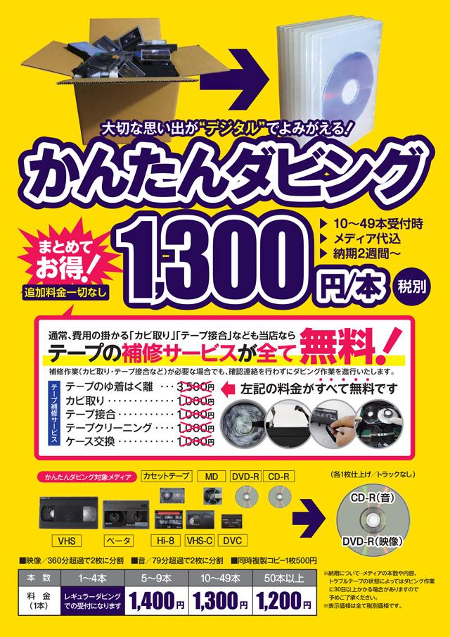 DVDダビング新価格