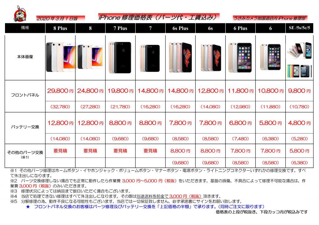 iPhone修理の価格を改定しました。