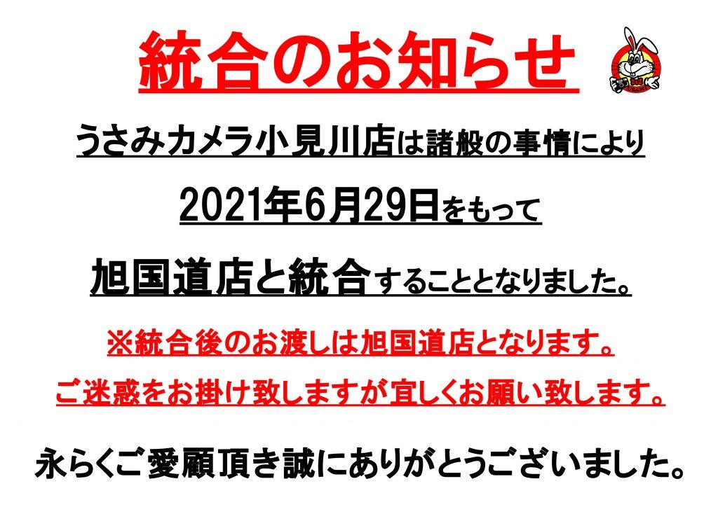 小見川店移転のお知らせ